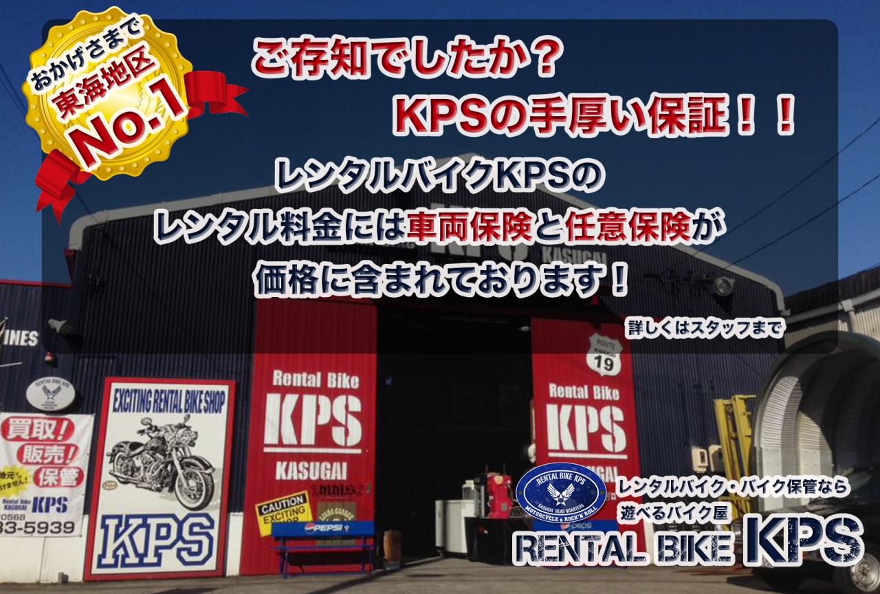 お値段以上KPS 追記