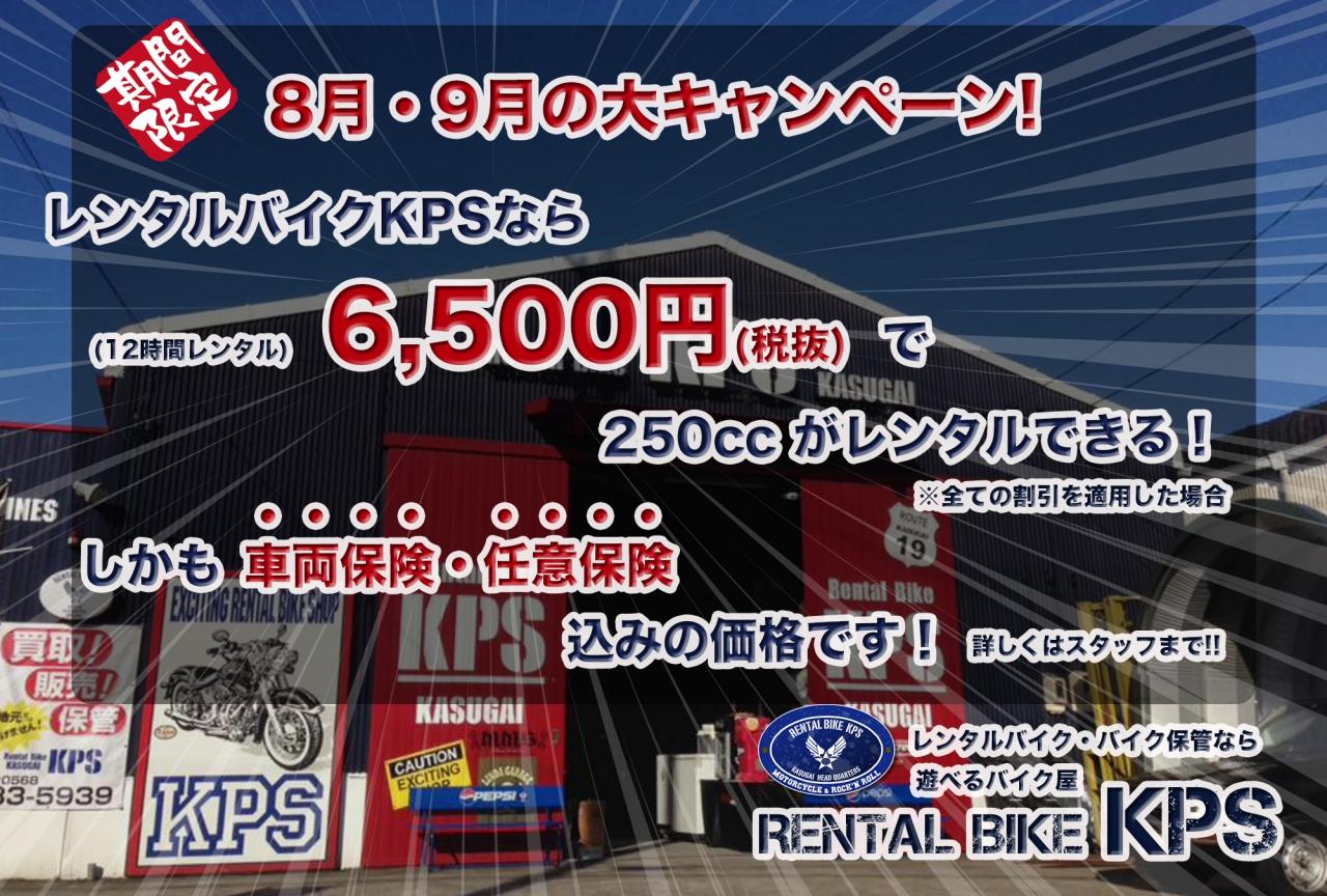 【緊急告知】レンタルバイクが12時間で6,500円(税抜)!!