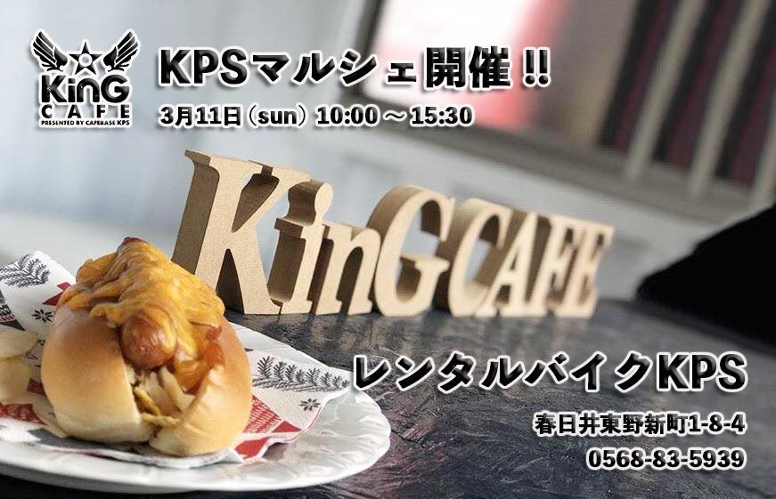 3月11日(日)KPSマルシェ開催!!