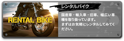 バイク保管サービス